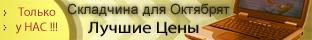 skladka.png