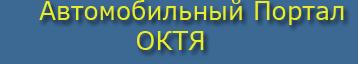 Автомобильный Портал oktja.ru