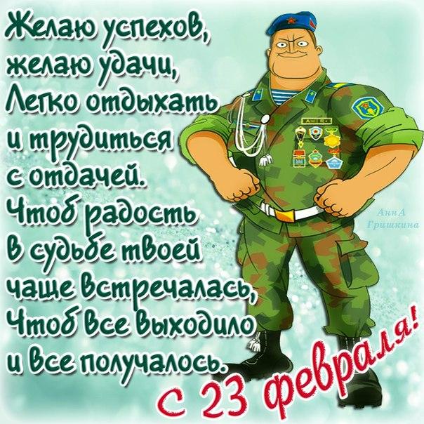 pozdravlenija_na_23_fevralja.jpg.86174368f10b47960e73fdb3d323ae10.jpg