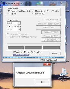 winflashecu.thumb.jpg.226fb5c01fdd8e3f7792f66b70288725.jpg