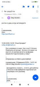 Screenshot_2020-02-14-08-54-48-419_ru.mail.mailapp.jpg