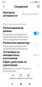Screenshot_2020-08-30-23-19-41-179_com.miui.securitycenter.jpg